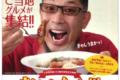 大牟田市に九州のご当地グルメが集結!「おおむた・九州うまかもん祭!」開催