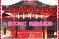 恋木神社「良縁成就祭」良縁成就特別祈願、恋木饅頭・あめゆも【筑後市】