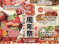 みづまの駅 3周年祭 第2弾!糸島の牡蠣、林檎と葡萄の樹アップルパイなど販売