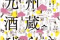 九州をまるごとはしご酒!「九州酒蔵びらき2017」