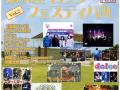 筑後広域公園 野外ステージ「船小屋ロックフェスティバル  vol.2」開催