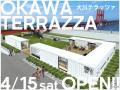 大川TERRAZZA(テラッツァ)OPEN!大川市観光・インテリア情報ステーションが登場!