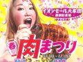 春の「肉まつり」in イオンモール大牟田 キッチンカーやグルメ屋台が勢ぞろい!