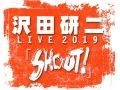 沢田研二が筑後市に!沢田研二LIVE2019「SHOUT!」サザンクス筑後