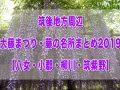 筑後地方周辺 大藤まつり・藤の名所まとめ2019【八女・小郡・柳川・筑紫野】