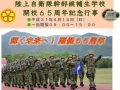 久留米市 陸上自衛隊 幹部候補生学校 開校65周年記念行事【一般開放】