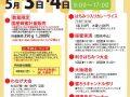 藤井養蜂場 第30回 春のはちみつ祭り 創業110周年&はちみつ祭り30周年