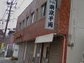 南京千両 西町店が4月15日をもって閉店していた 久留米の老舗ラーメン店