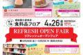 岩田屋久留米店 食料品フロア リフレッシュオープンフェア!新店舗出店