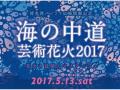 世界最大級の『芸術花火』シリーズが福岡初登場!海の中道芸術花火2017