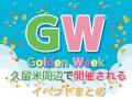 ゴールデンウィークに行きたい!久留米市・筑後地方周辺イベントまとめ【GW前半編】