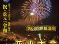 第68回 原鶴温泉花火大会 約3,300発花火 筑後川の水面も鮮やかに彩る