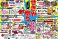 関屋蒲鉾 せきや祭り 500円詰め放題!かまぼこ板積上げ競争開催【柳川市】