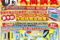 auショップ筑後赤坂「令和 大商談会」ハーバリウムボールペン作成体験会開催