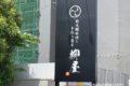 柳屋 熟成鰻料理と手打ち蕎麦の店がオープンしてる!有楽跡地【久留米市通町】