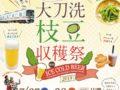 大刀洗枝豆収穫祭2019 枝豆とビール、地元飲食店、研醸などおもてなし