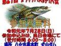第21回 犬山ダムブラックバス釣り大会 八女市【参加費無料・昼食あり】