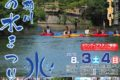 「水郷柳川夏の水まつり スイ!水!すい!」体感!リアルスプラトゥーンなど開催