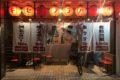 奇跡の手羽先 久留米一番街店 8月8日オープン!大人気店が久留米初上陸!