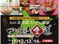 九州最大級の屋外型北海道物産イベント!第6回 北海道フェア in 福岡「ザ・北海食道」