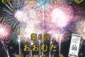 おおむた海上花火大会2019 約8000発の花火と約80店の屋台【大牟田市】