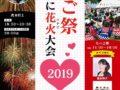 ちっご祭 恋のくに花火大会2019 徳永玲子、九星隊が登場!