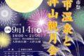 「二日市温泉と天拝山観月会」バザー会や演芸会 天拝公園にて花火!