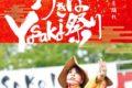 第12回 うきはYOSAKOI祭り よさこい踊りを披露【うきは市】