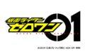 仮面ライダーゼロワン ショー&撮影会 hit久留米住宅展示場にて開催【観覧無料】
