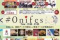 #Onifes パラシュート部隊 斉藤優が登場 美味しい飲食ブース【柳川市】