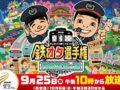 鉄オタ選手権「西鉄電車の陣」初の九州編!レア車両発見に一同大興奮!