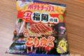 ポテトチップス とり皮味を食べてみた!福岡のソウルフードを再現!?