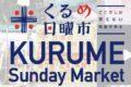 くるめ日曜市 今月は10周年で10月13日、27日に開催!