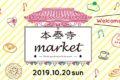 本泰寺market vol.3 たくさんのお店が出店!コンサートも開催【久留米市】