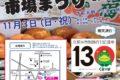 久留米市 市民大感謝祭市場まつり2019 本マグロの解体・即売 模擬せり開催
