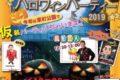 久留米の商店街で仮装パーティー「ほとめきハロウィンパーティー2019 」