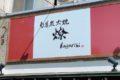 旬菜炭火焼 燎(かがりび)焼鳥居酒屋が久留米市小頭町に10月オープン