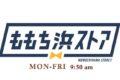 ももち浜ストア うどんMAP 久留米市大城駅からスタート!鍋焼きうどんが登場