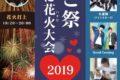 ちっご祭 恋のくに花火大会2019 12月1日に延期開催決定!冬の花火大会