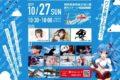 第7回「おたふり!!」 筑後の無料アニソンイベントが筑後広域公園で開催