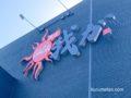 麺屋 我ガ(GAGA)2号店が久留米市にオープンするみたい 小郡の人気ラーメン店