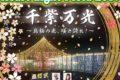 鳥栖市イルミネーション「ハートライトフェスタ2019」冬の風物誌