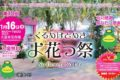 くるめほとめき よ花っ祭2019 花のビッグイベント 競り体験など開催【久留米市】