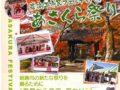 第1回あさくら祭り 農商工市民フェスティバル お笑いライブやゆるキャラ大集合