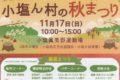 小塩ん村の秋まつり2019 農産物品評会やバザー、芸能大会開催【うきは市】