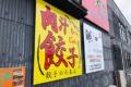 餃子のろあん『肉汁水餃子 餃包 六本木交差点』東京で話題の行列店の味を食べれる!