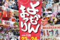 柳川よかもんまつり2019 魚市場セリ体験、えびのつかみどり大会など開催