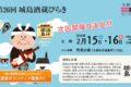 第26回 城島酒蔵びらき 2020年2月15日、16日に開催!【久留米市】