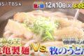 教えてもらう前と後 丸亀製麺vs牧のうどん 博多で大人気の「牧のうどん」の秘密とは?