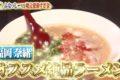 今夜くらべてみました 奈緒さんが「麺屋 我ガ」をオススメ絶品ラーメンとして紹介